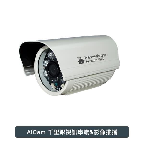AiCam千里眼   APP即時畫面   影像推播訊息 1