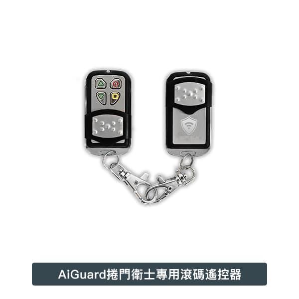 捲門衛士 | 專用捲門滾碼遙控器 1
